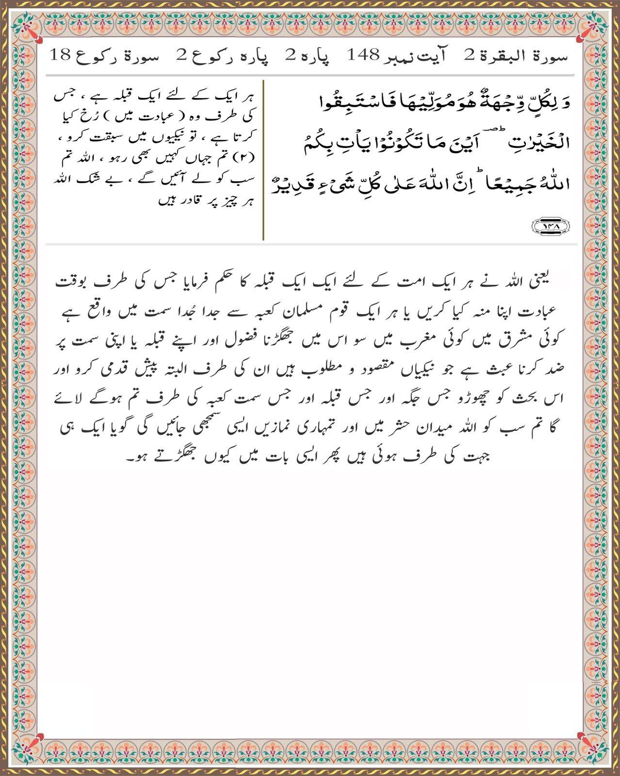 Arti Surah Al Baqarah Ayat 148 : surah, baqarah, Surah, Baqarah, Tafsir, Quran,