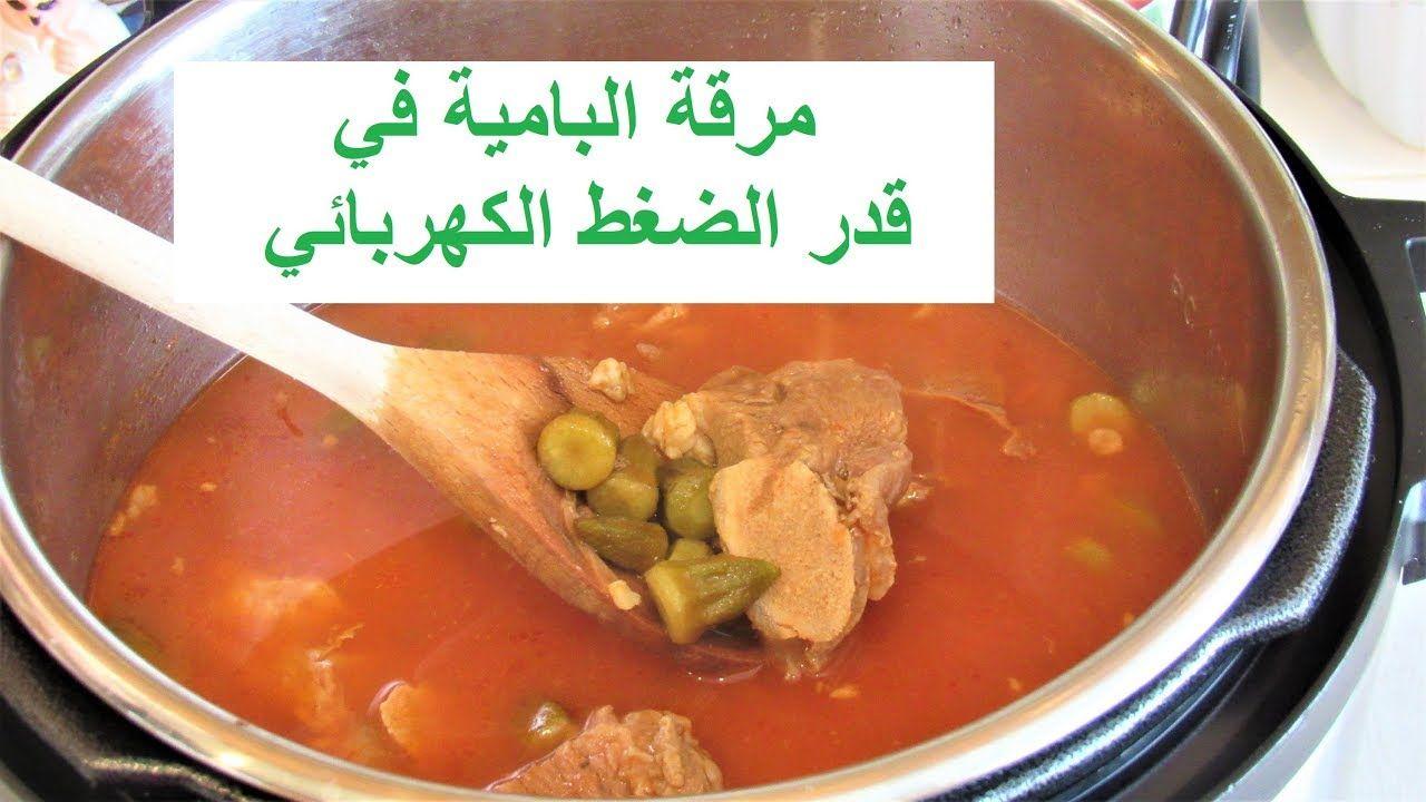 كيفية طبخ مرقة البامية في قدر الضغط الكهربائي Recipe357cff International Recipes Food Middle Eastern