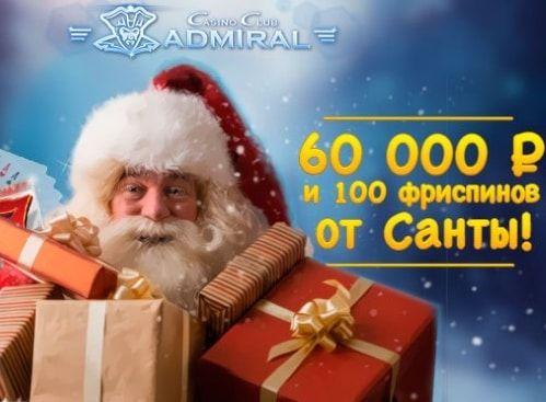 Адмирал казино онлайн играть на деньги рубли с бонусом