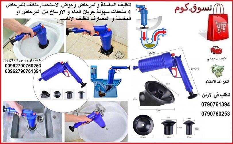 تنظيف المغسلة والمرحاض وحوض الاستحمام من الاوساخ منظف للمرحاض 4 ملحقات سهولة جريان الماء و الاوساخ Stationary Bike Quadcopter Bike