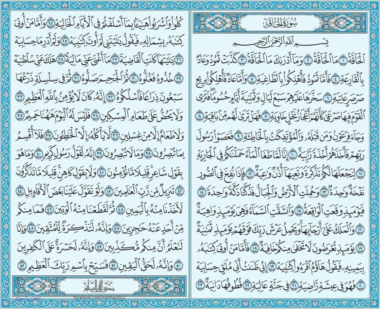 سورة الحاقة Quran Book Holy Quran Book Quran Verses