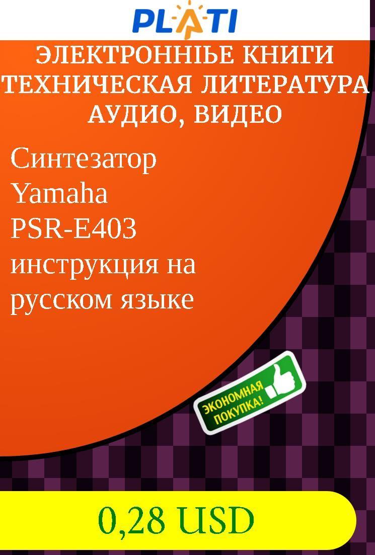 Инструкции на русском языке на видео