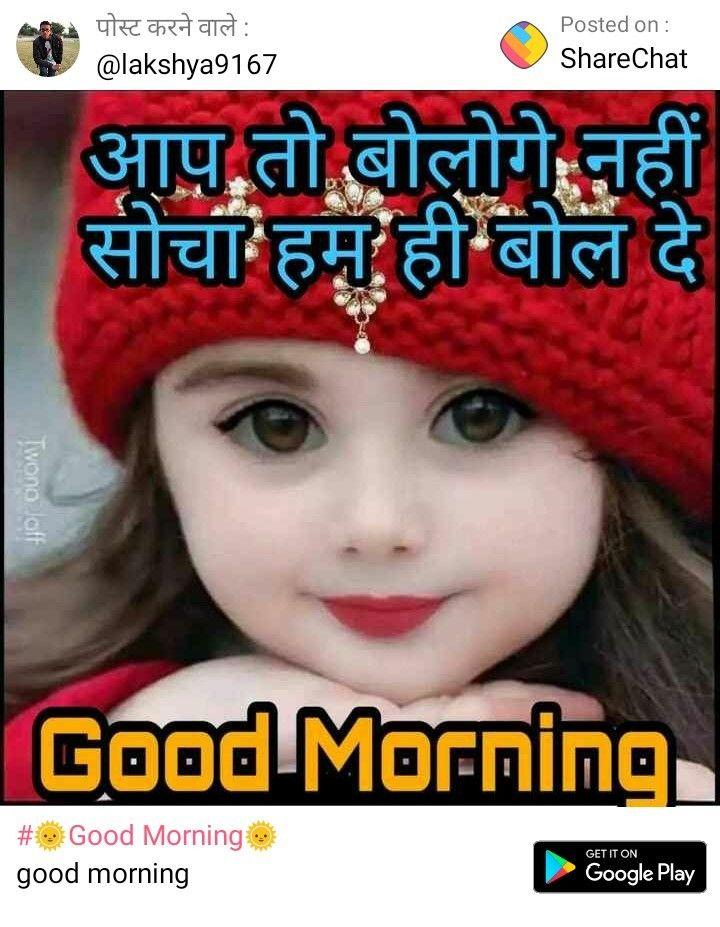 Pin By Aapppllllllpllllplllllllllllll On Good Morning Cute Good Morning Texts Good Morning Love Good Morning Wishes Friends