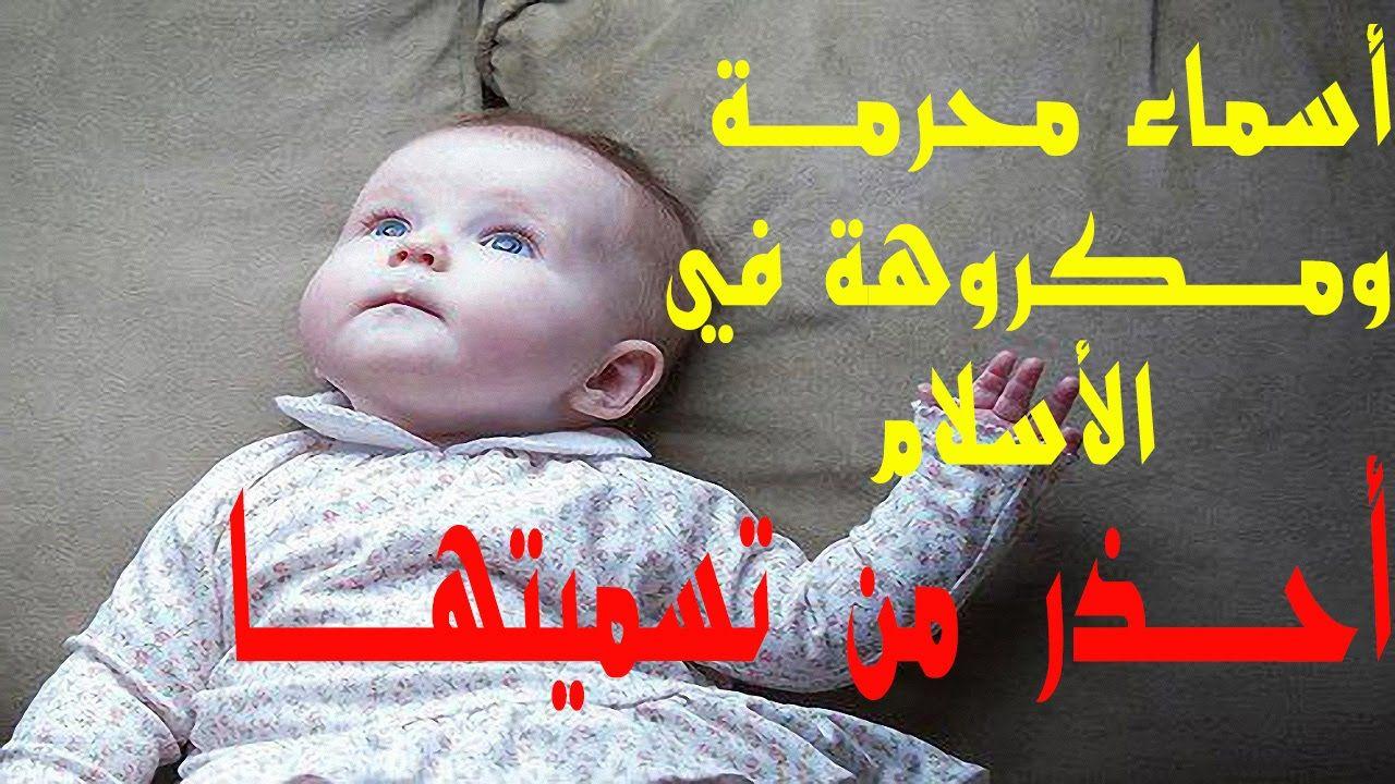 10 أسماء بنات محرمة ومكروهة في الاسلام احذروا من تسميتها Baby Face Face Baby
