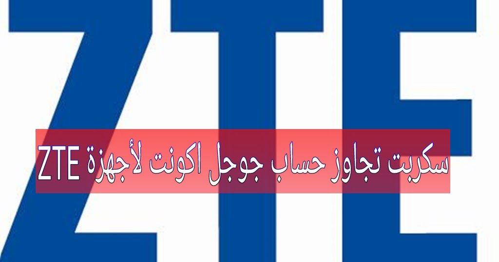 سكربت تجاوز حساب جوجل اكونت لأجهزة Zte Tool To Bypass Frp Of All Zte Ans سكربت تجاوز حساب جوجل اكونت لأجهزة Zte ا Tech Company Logos Company Logo Ibm Logo
