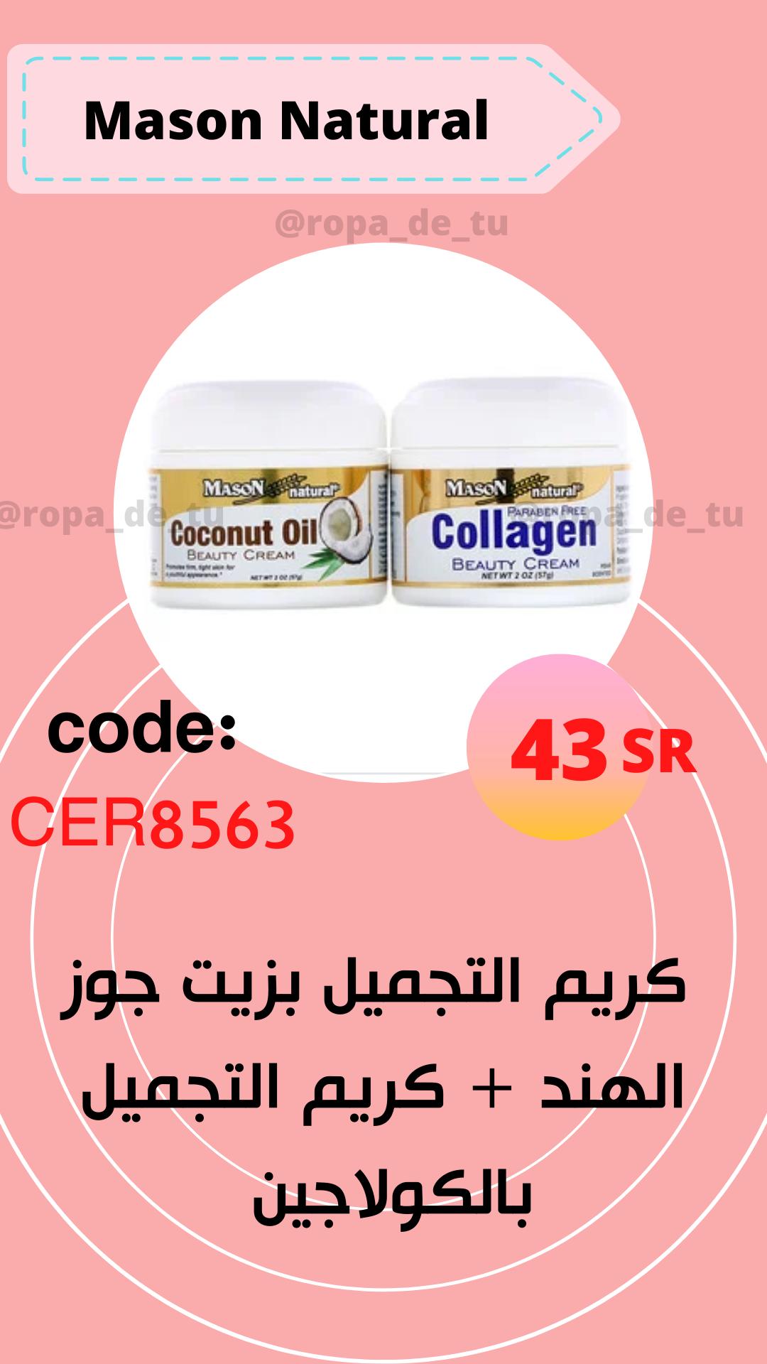 Mason Natural كريم البشرة الغني بزيت جوز الهند كريم البشرة الغني بالكولاجين الفائق عبوتين 2 أونصة 57 جم لكل منها Beauty Cream Collagen Paraben