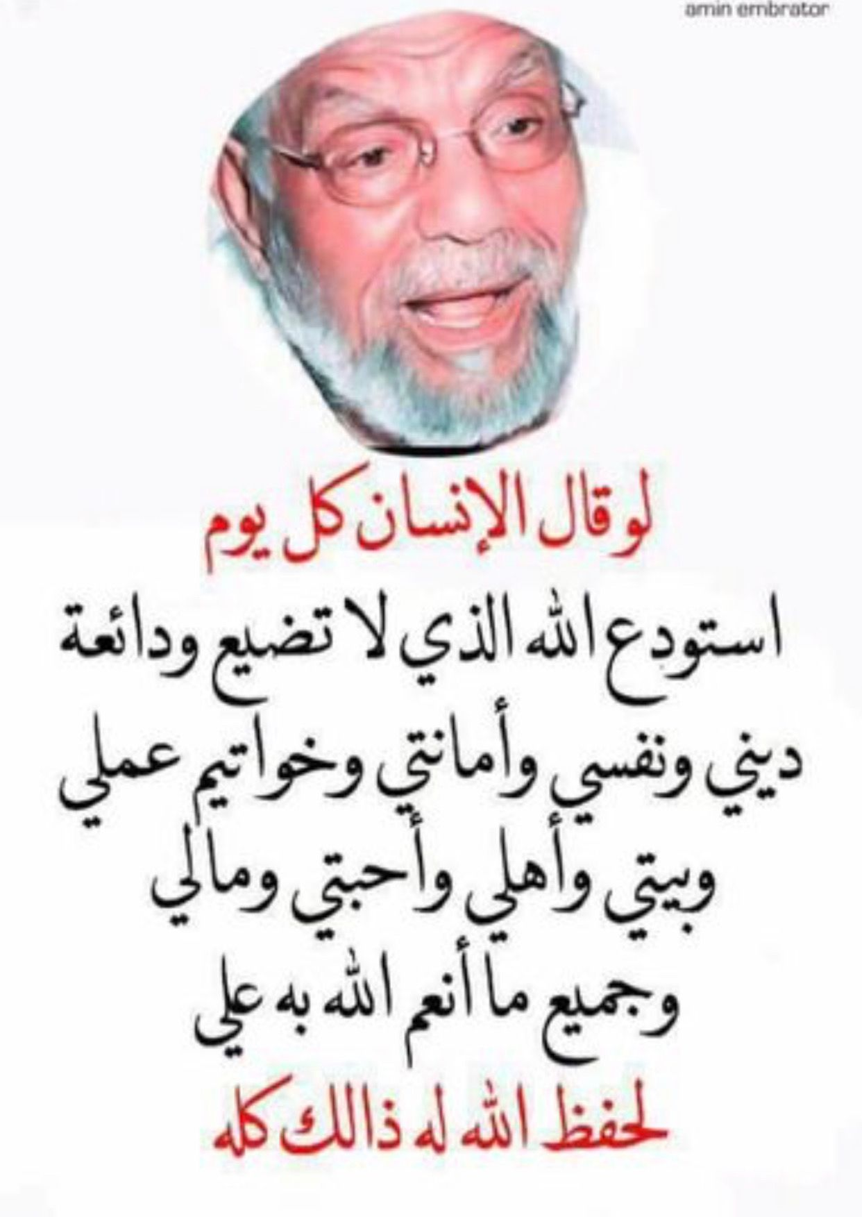 ادعية In 2021 Islamic Inspirational Quotes Beautiful Arabic Words Islamic Quotes