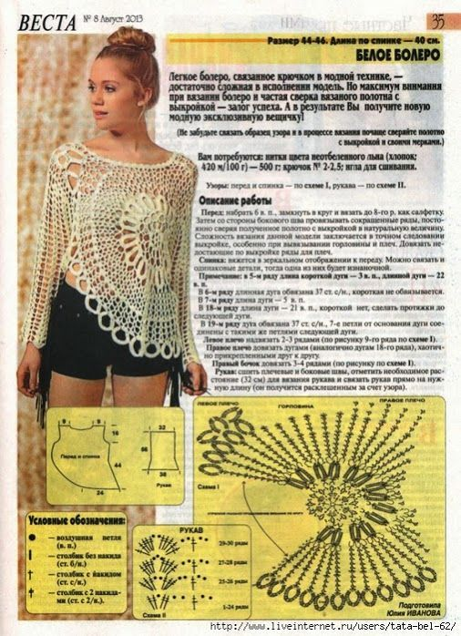 "Gráfico da blusa ""Ana Maria Braga""…"
