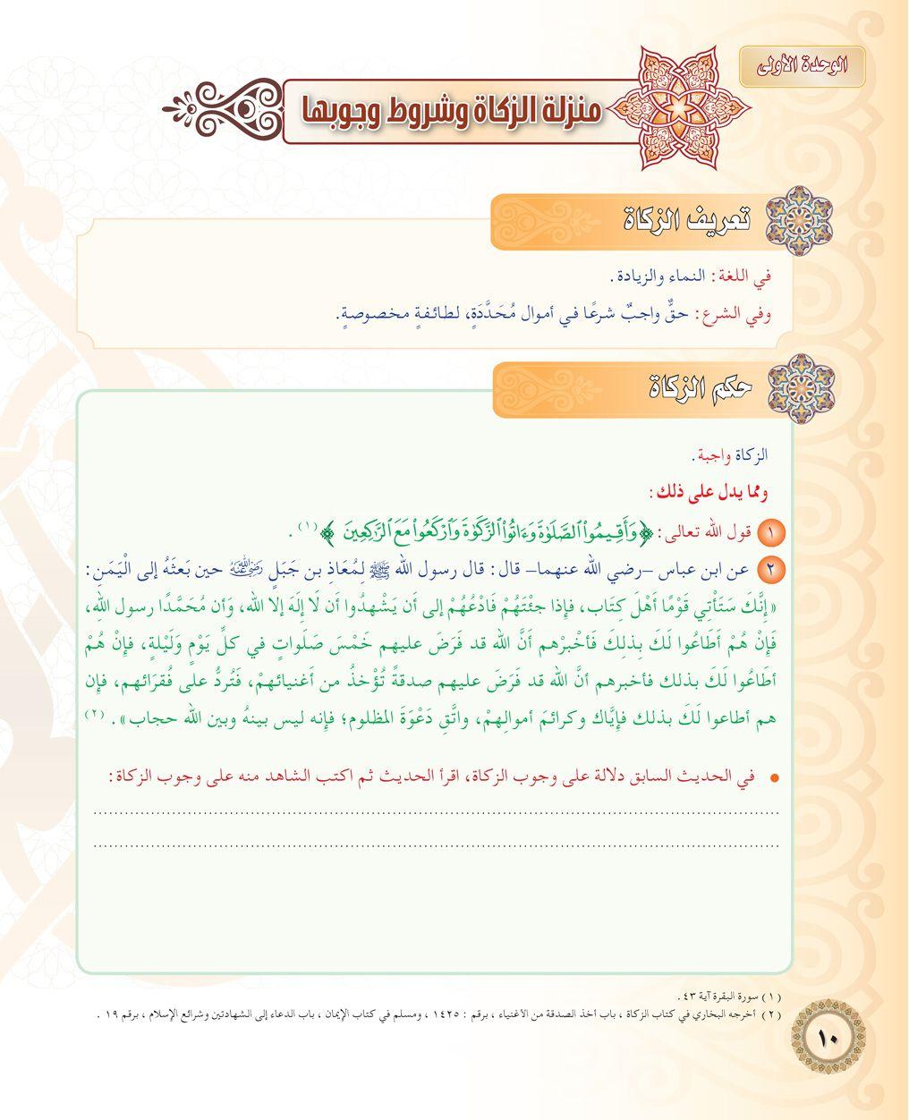 البناء العلمى Topics Student Islam