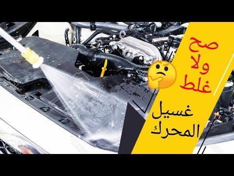غسيل المحرك صح أم خطأ طريقة تنظيف المحرك بشكل صحيح غسيل الماتور في الماء يضر Youtube Graphic Card Electronic Products Cards