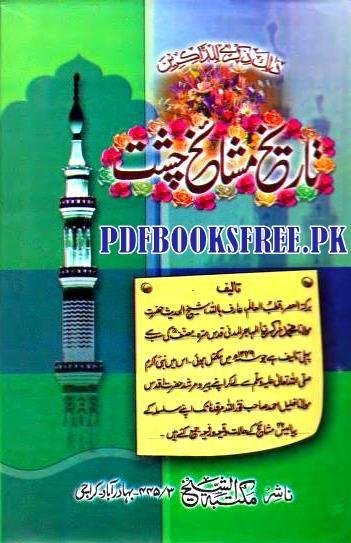Tareekh Mashaikh Chisht By Maulana Muhammad Zakariyya Kandhlawi