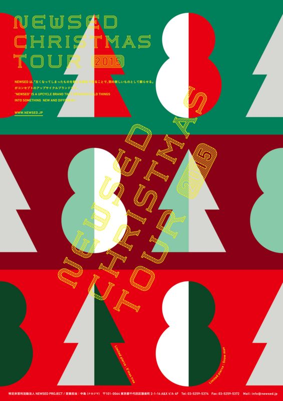 japanese poster newsed christmas tour mayuko tsunoda and satoshi