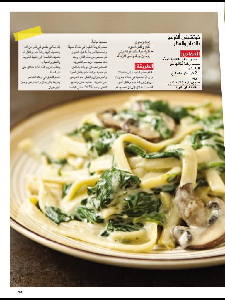 Pin By Alaa Alkhayyat On Recipes وصفات شهيه Easy Pasta Recipes Recipes Cooking Recipes