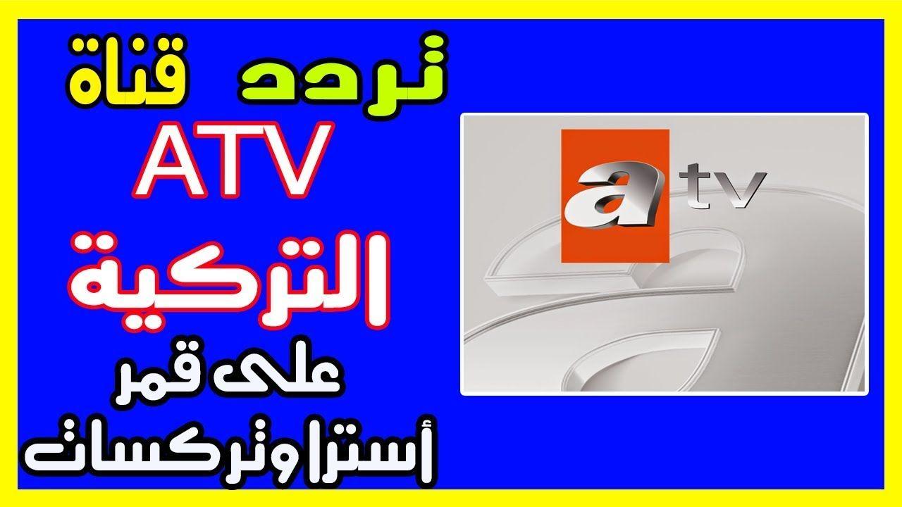 تردد قناة Atv التركية ايه تى فى يناير 2019 قمة الإثارة مع مسلسل قيامة ارطغرل Gaming Logos Nintendo Switch Logos