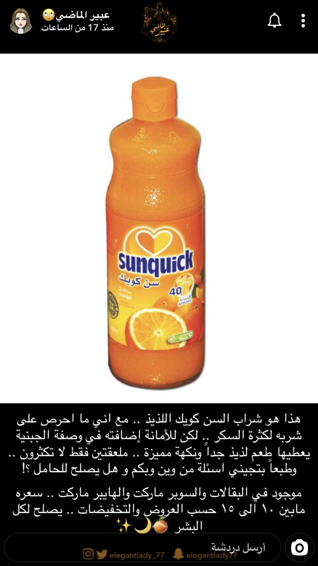 Pin By زينه On مطبخ Arabic Food Food Mustard Bottle