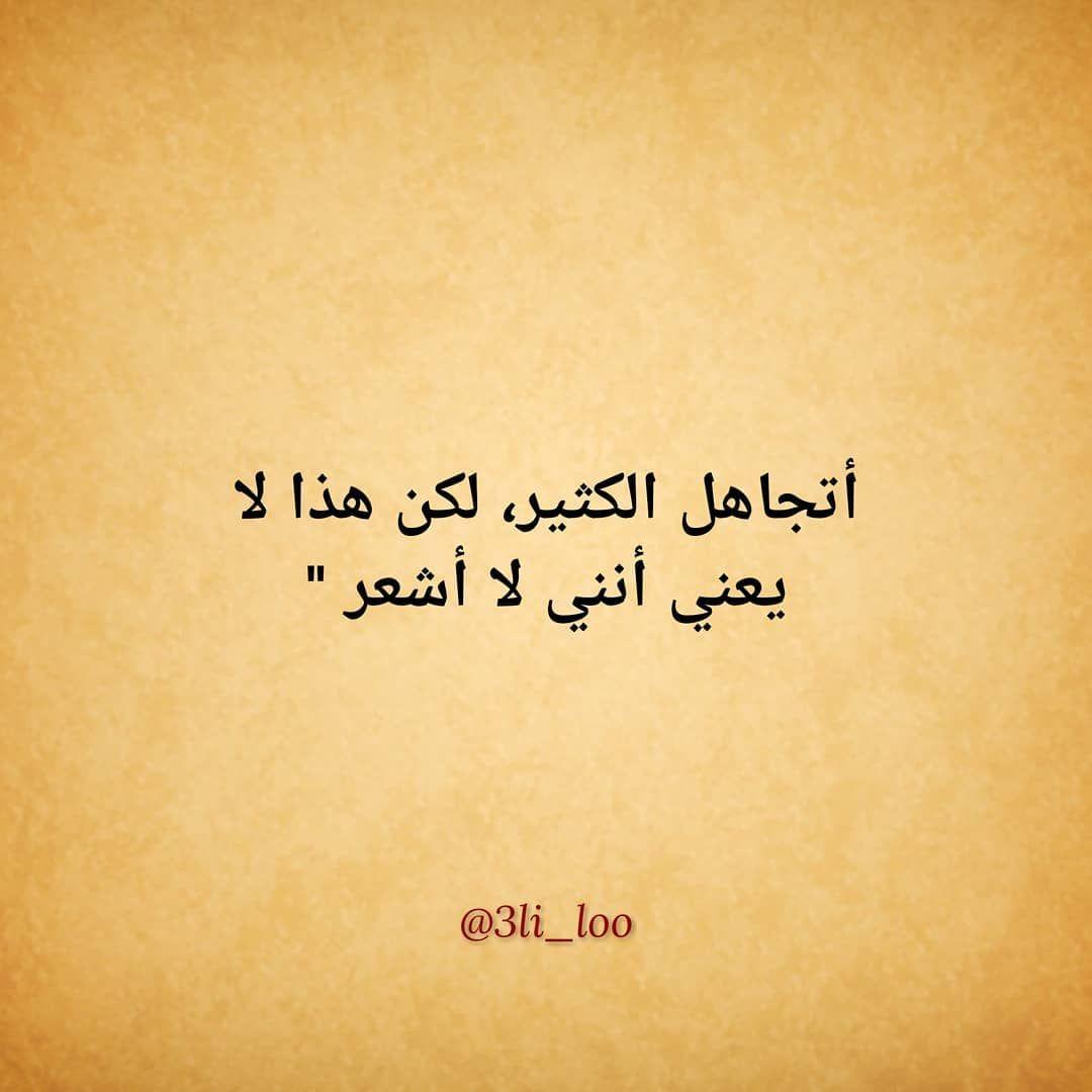 2 Mentions J Aime 0 Commentaires غفوة 3li Loo Sur Instagram أتجاهل الكثير لكن هذا لا يعني أنني لا أشعر 3li Calligraphy Arabic Calligraphy
