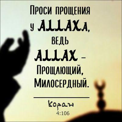Ислам картинки: Проси прощения у Аллаха, ведь Аллах ...