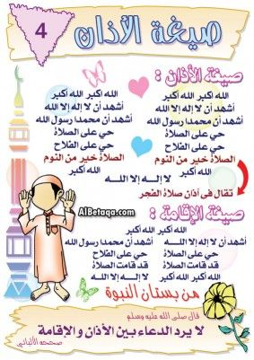 صيغة الاذان Islam Beliefs Learn Islam Islamic Kids Activities