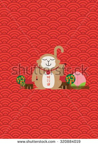 Monkey city fortune monkey good luck in the year of monkey monkey city fortune monkey good luck in the year of monkey chinese new year greetings 2016 very lucky year blessing in english m4hsunfo