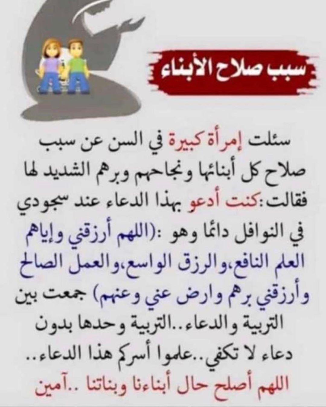 تقديرا لجهودنا ادعمونا ب لايك لايكاتكم تسعدنا استشارات تربوية اباءناجحون تربية Islam Facts Quran Quotes Inspirational Islamic Pictures