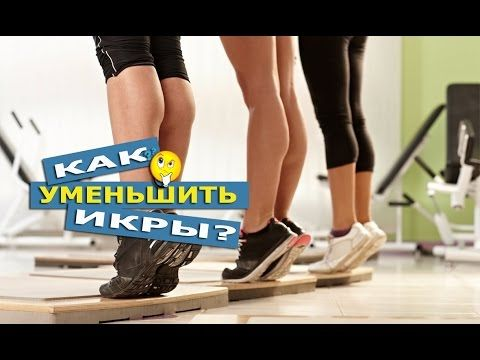 домашнее средство для похудения икр ног