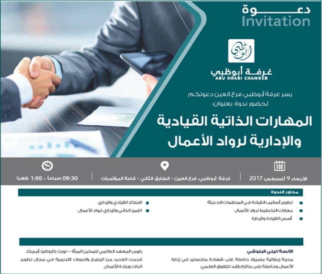 تتشرف غرفة ابو ظبي بدعوتكم لحضور ندوة بعنوان المهارات الذاتية القيادية والادارية لرواد الاعمال بالتعاون مع معهد الخبراء ا Invitations Insta Pandora Screenshot