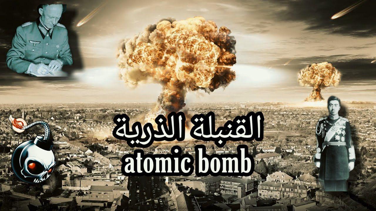 القنبلة النووية هيروشيما التاريخ 1945 The Atomic Bomb Hiroshima 1945 Atomic Bomb Movie Posters Poster