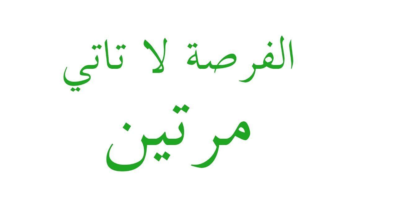الفرصة لا تأتي مرتين Arabic Calligraphy Calligraphy