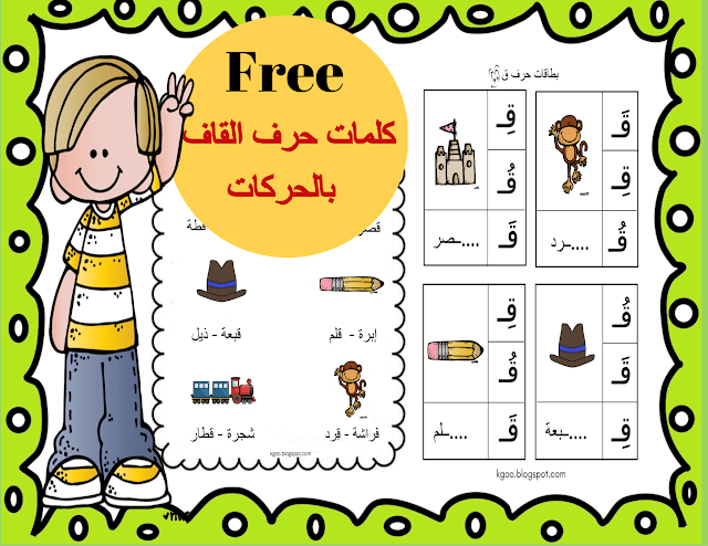 تدريبات على كلمات حرف القاف بالحركات مادة اللغة العربية Blog Blog Posts Comics