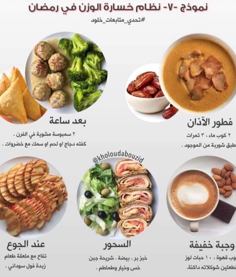 Pin By Oraib Abuomar On وصفات Health Facts Food Health Fitness Food Healthy Cooking