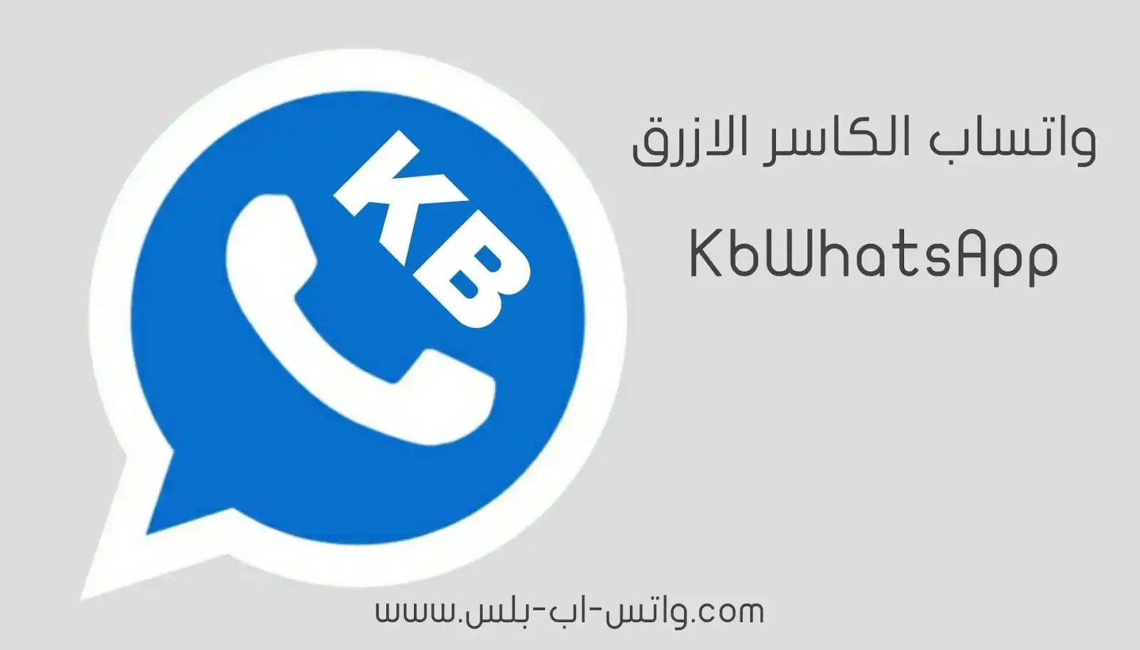 تنزيل تحديث واتساب الكاسر الازرق بلس Kbwhatsapp Plus Blue اخر إصدار ضد الحظر من رابط تحميل مباشر للاندرويد واتساب الك Telegram Logo Tech Company Logos Reading