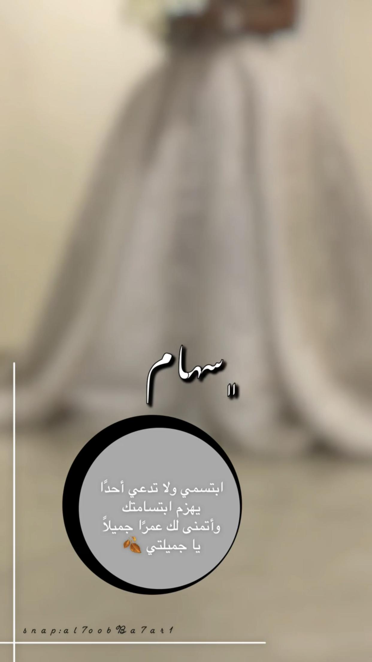 همسة سهام ابتسمي ولا تدعي أحد ا يهزم ابتسامتك وأتمنى لك عمر ا جميل ا يا جميلتي Iphone Wallpaper Quotes Love Cartoon Art Styles Wedding Quotes