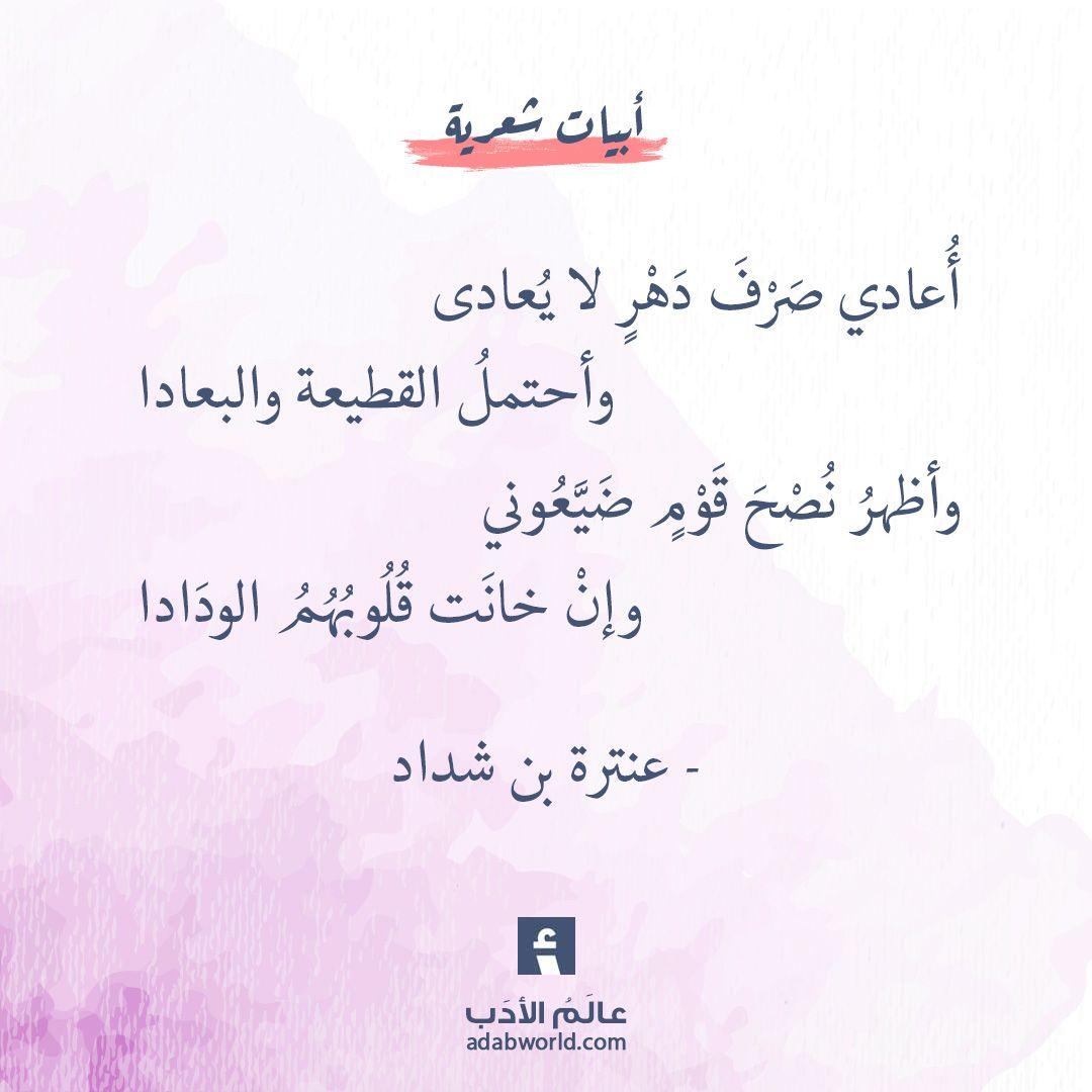 من اجمل اشعار عنترة بن شداد عالم الأدب Cool Words Islamic Quotes Quotes
