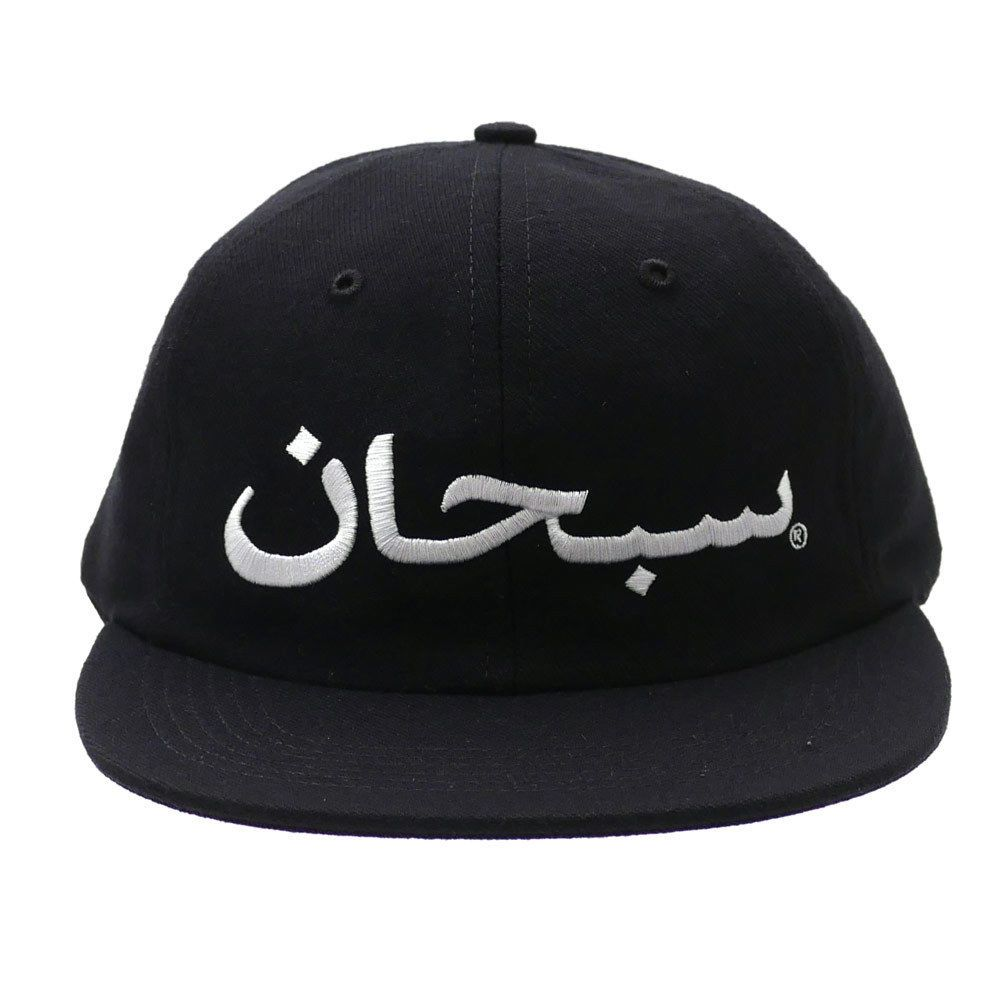ccbbd16591f Supreme Black Arabic logo Hat Cap 6 Panel - Brand New 100% Authentic FW17