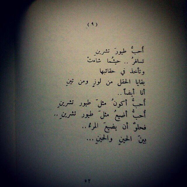 أحب طيور تشرين نزار قباني Cute Love Quotes Words Quotes