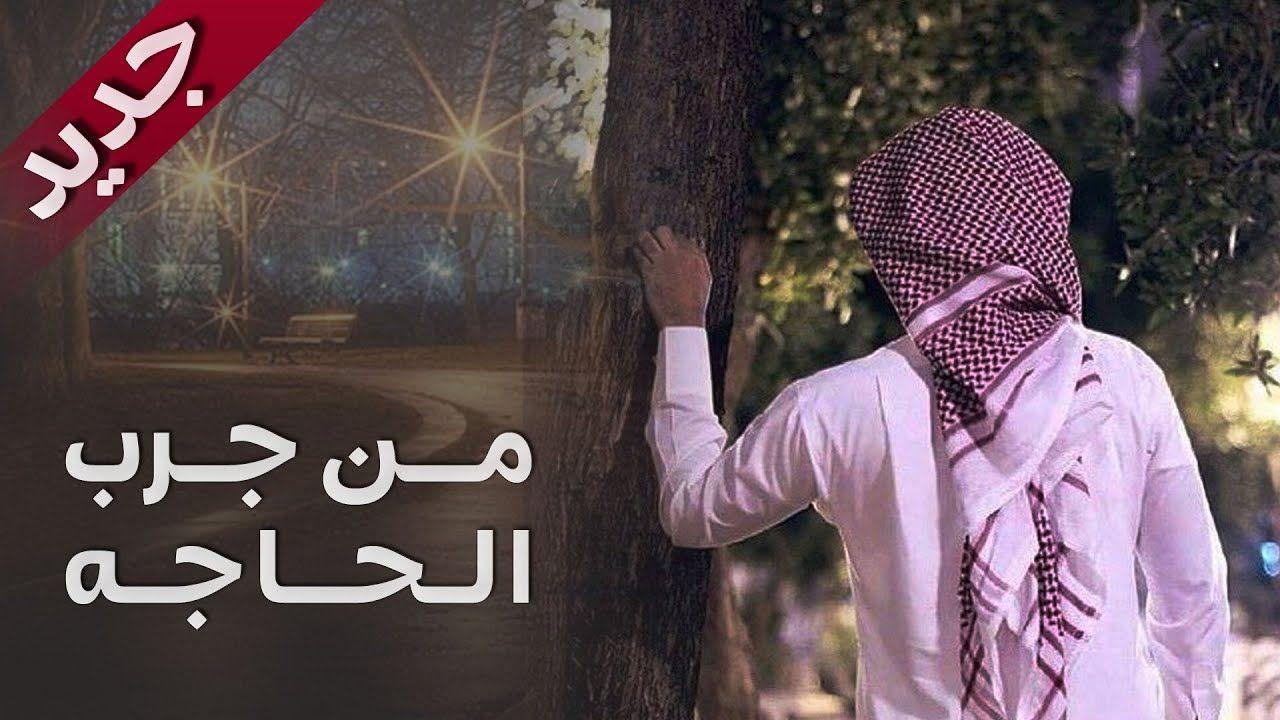 شيلة من جرب الحاجه كلمات سالم الحافظي أداء خالد الجهني Youtube Raincoat Coat