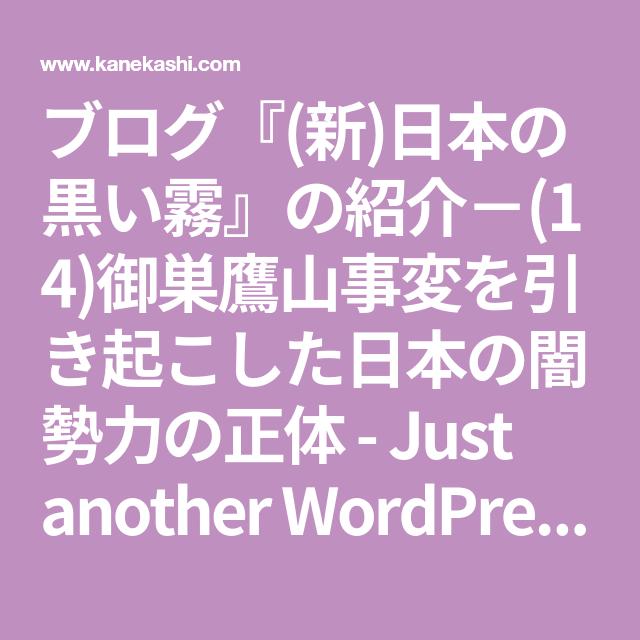 黒い 日本 ブログ の 霧
