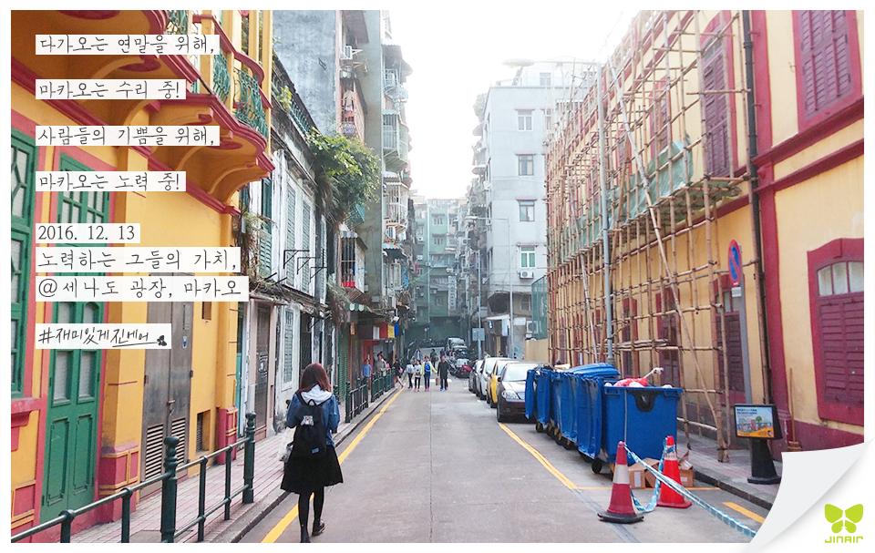 Today's Photo From Macau #Today_Photo with Jin Air #jinair #macau #Macau #진에어 #마카오 #재미있게진에어 #재미있게지내요