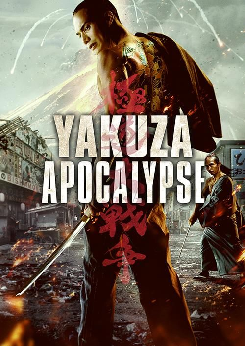 Yakuza Apocalypse (With images) | Apocalypse movies ...