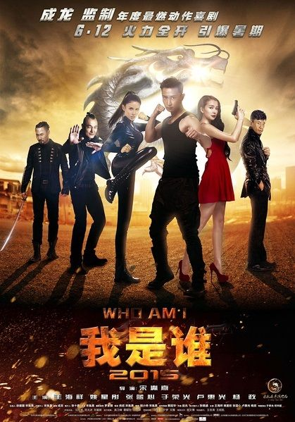 Who Am I 2015 Movie Poster 2015 Chinese Movie Chinese Movies China Movie Hong Kong Movie