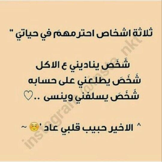 م على سبيل المزاح Friends Quotes Arabic Funny Funny Comments