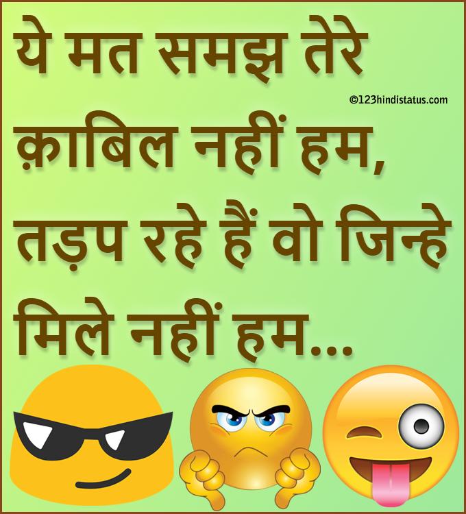 Attitude Status In Hindi For Whatsapp 123 Hindi Status Attitude Status Love Attitude Status Status Whatsapp Hindi