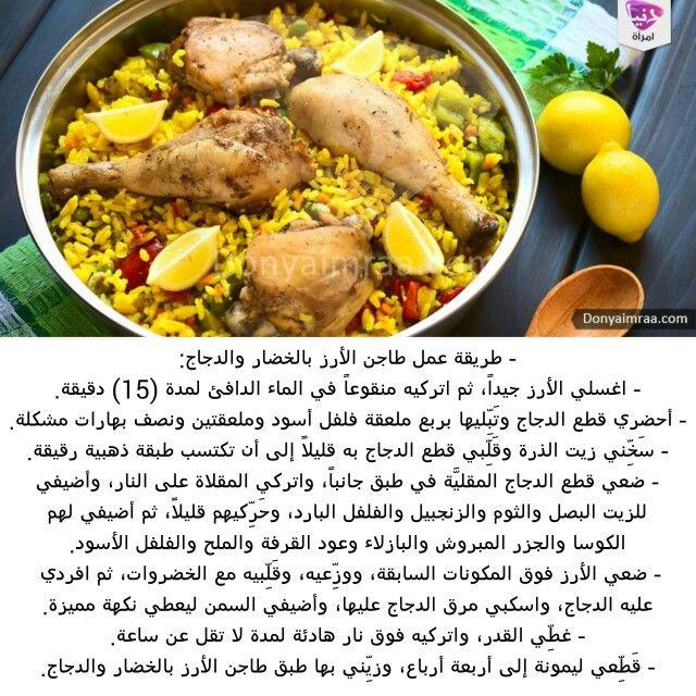 جر بي طريقة عمل طاجن الأرز بالخضار والدجاج بحذافيرها حتى تحصلي على أفضل النتائج من حيث المظهر والطعم والرائحة الزكية وقدمي طاجن الأر Recipes Vegetables Food