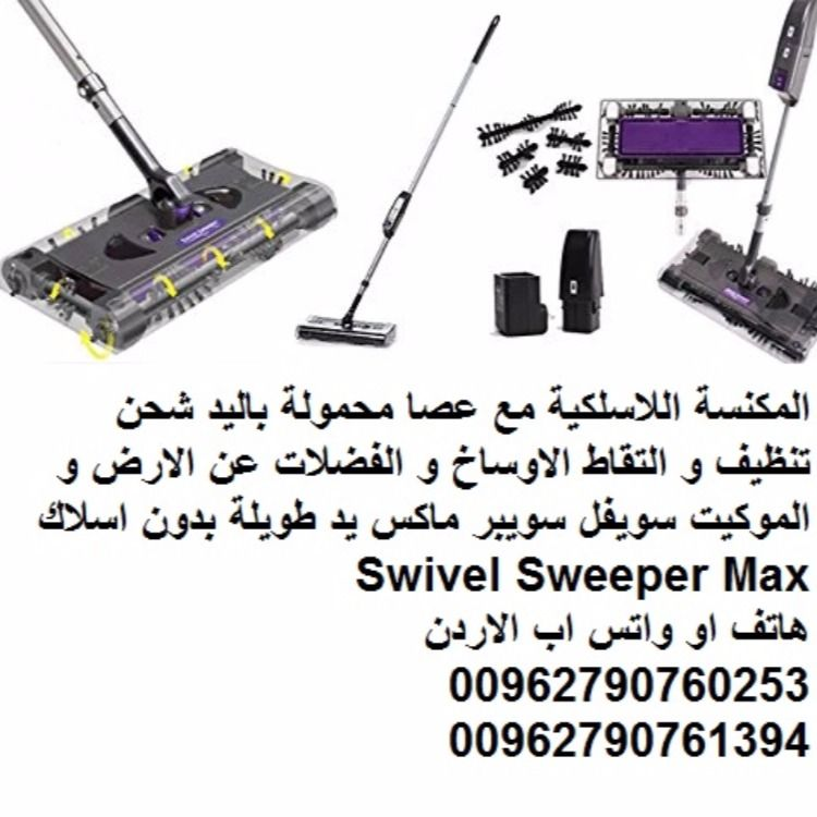 المكنسة اللاسلكية مع عصا محمولة باليد شحن تنظيف و التقاط الاوساخ و الفضلات عن الارض و الموكيت سويفل Dyson Vacuum Vacuum Vacuum Cleaner