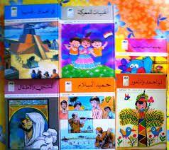 Pin By Itslydiajazrawi On Old School Books For Kids Magazine Iraq Islamic Art Calligraphy Magazines For Kids Islamic Calligraphy