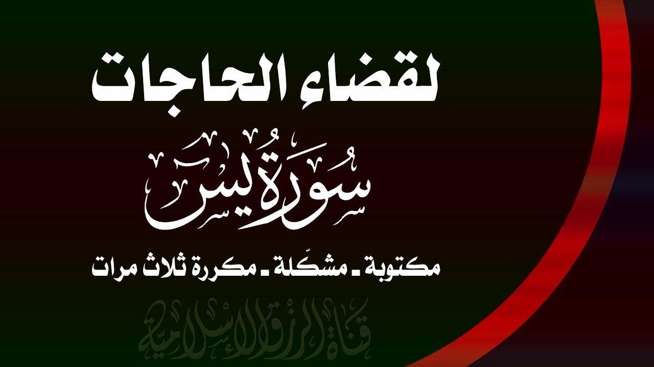 لقضاء الحاجات ـ سورة يس ـ مكتوبة ـ مشكل ة ـ مكررة 3 مرات Calligraphy Arabic Calligraphy