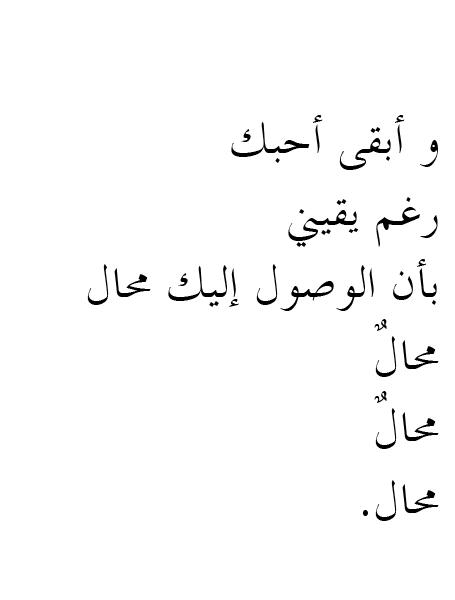 Nizar Qabani Short Quotes Love Words Quotes Arabic Quotes