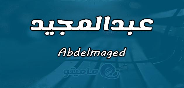 معنى اسم عبدالمجيد Abdelmaged وصفات حامل الإسم معاني