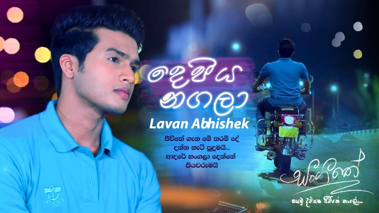 Lavan Abhishek Depiya Nagala Sangeethe Tv Derana Download Mp3 Song Lyrics In 2020 Mp3 Song Songs Lyrics