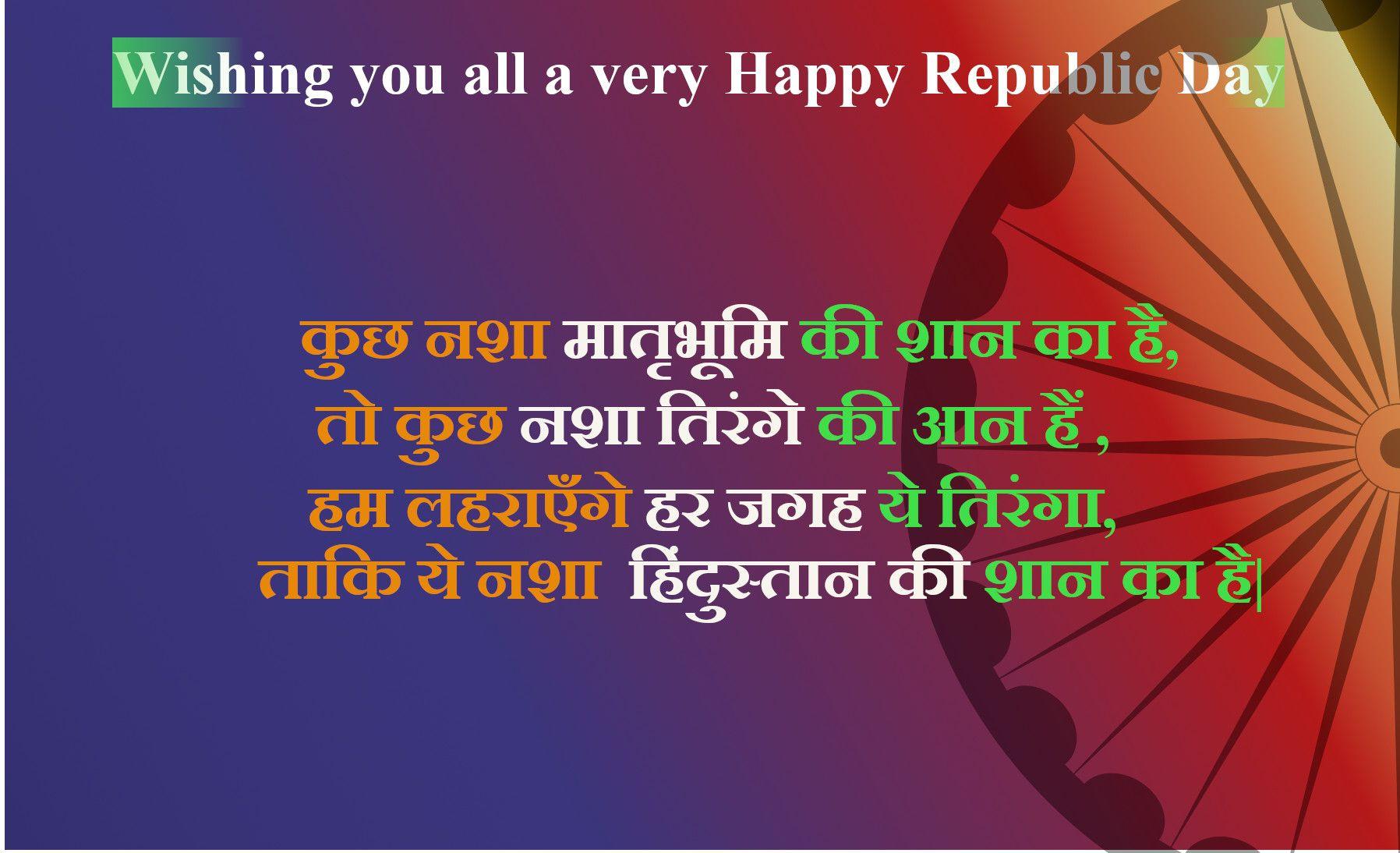 26 Jan Republic Day Image Republic Day Message Republic Day Day Wishes Hindi happy republic day shayari 26